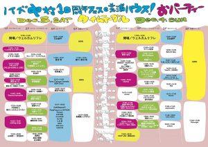 0-timetable