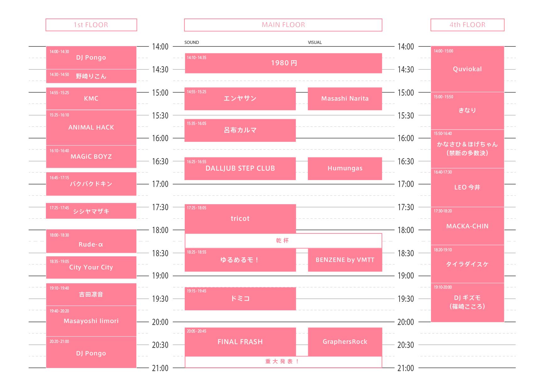 sasakure2016-timetable